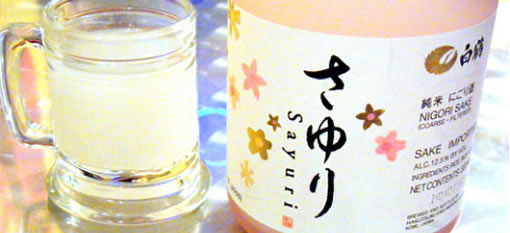 Plum Pink Rice Wine – A Sweet Romantic Treat photo
