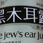 Jew's Ear Juice photo