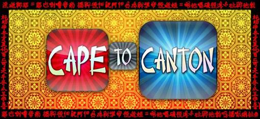 你好 [nǐ hǎo] to Cape to Canton Chinese New Year Food and Wine Celebration photo