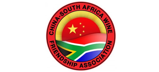 China/South Africa Wine Friendship Association photo