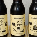 Wanna Try Some Elephant Dung Beer? photo