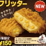 KFC Introduces Deep Fried Soup in Japan photo