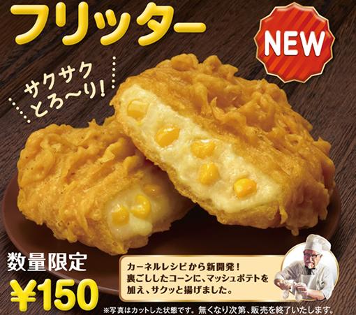 KFC Introduces Deep Fried Soup in Japan photo
