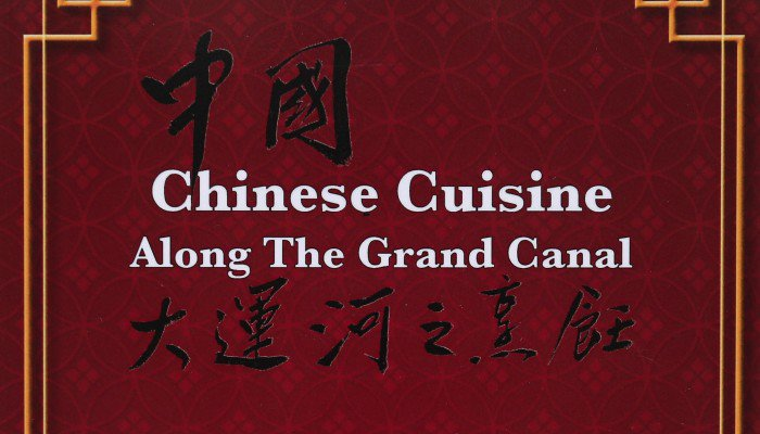 Chinese Recipes From Cities Along The Heritage Grand Canal photo