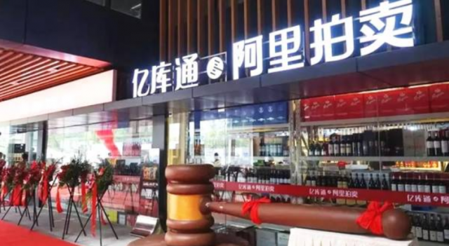 Alibaba Launches First Unstaffed Wine Shop In China photo