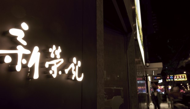 New Restaurants In Wan Chai: Elegant Decor, Excellent Dishes And Instagram-friendly Lighting photo