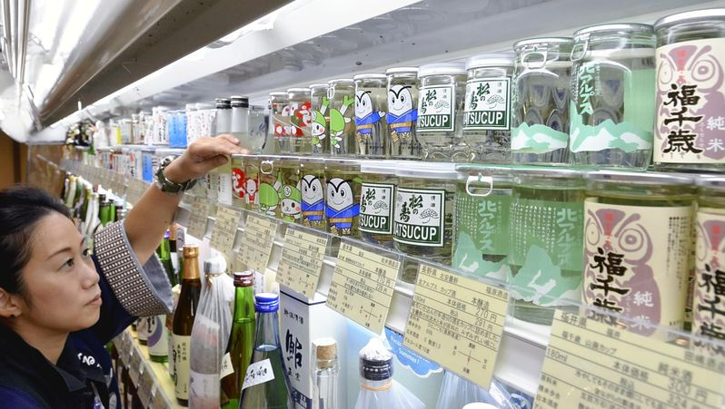 The Japanese Table / '64 Games Prompted Debut Of Sake Product photo
