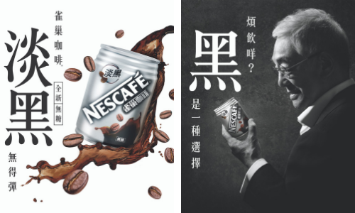 Nescafé Launches New Campaign To Promote Mild Black Coffee photo