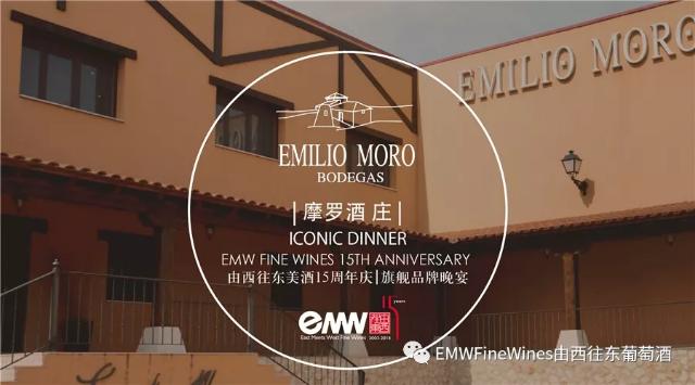 Emilio Moro Wine Dinner photo