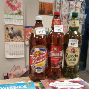 Russian Post Offices Selling Beer To Raise Funds photo
