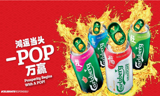 Carlsberg Singapore Looks To Usher Prosperity With Cny Campaign photo