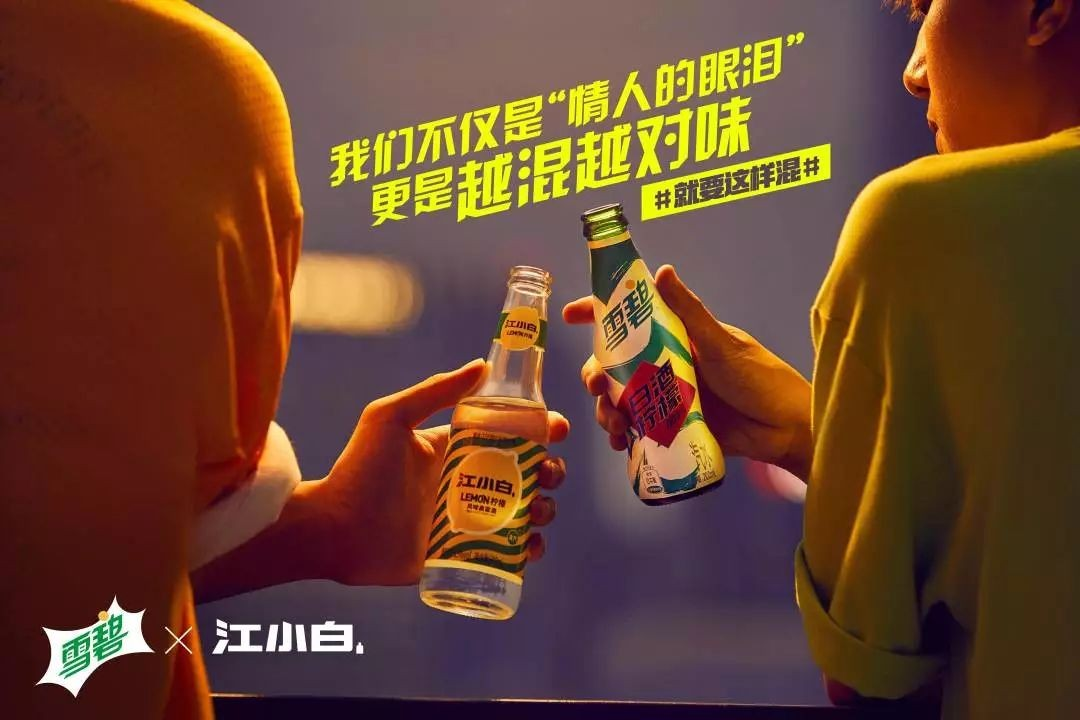 Sprite Urges Chinese Youths To Mix It Up With Their Creativity photo