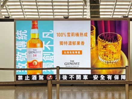 Taiwan Exclusive From The Glenlivet photo